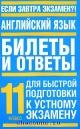 testentru  ЕНТ 2017 НОВЫЙ ФОРМАТ